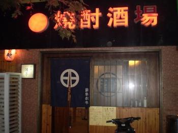 2012南京⑦ 071 (640x480).jpg